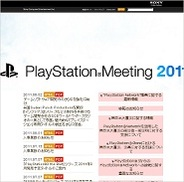 SCEがゲーム開発会社Sucker Punch Productionsを買収-8月3日付の新聞記事(1)