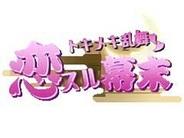 ジグノシステム、女性向け恋愛ゲーム『トキメキ乱舞★恋スル幕末 for GREE』の提供開始