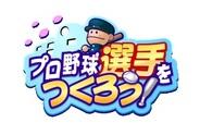セガとロックユーアジア、Mobage『プロ野球選手をつくろう!』の提供開始