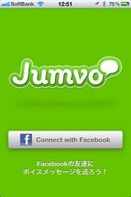 ジェネシックス、iPhone用ボイスメッセージングアプリ「Jumvo」の提供開始