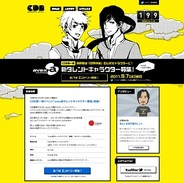 """カヤックとセルシス、キャラクター創造プラットフォーム""""CDB""""をオープン"""