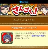 gumi、スマートフォン版「GREE」で人気ソーシャルゲーム「さんごくっ!」の提供開始