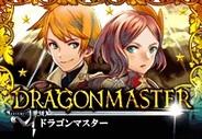 グリーの内製ゲーム『ドラゴンマスター』が8月24日でサービス終了