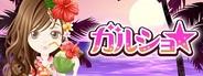 Synphonie、人気ソーシャルゲーム「ガルコレ」を「ガルショ☆」に変更