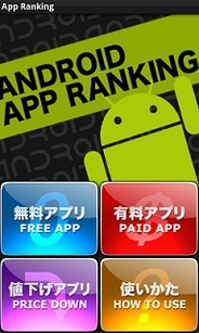 サイバーコンサルタント、Androidマーケットのランキングアプリの提供開始