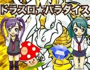 ヒロカネット、「Mobage」で『ドラスロ☆パラダイス』の提供開始