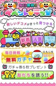 日本エンタープライズ、スマホ版「GREE」でデコメアプリ「イベント★デコメ」を提供