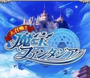 GMS『大召喚!!魔宝ファンタジア』が開始15時間で会員数10万人突破