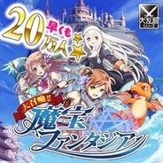 GMSの新作ソーシャルゲーム『大召喚!!魔宝ファンタジア』が会員数20万人突破