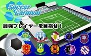 ラグー、「aima」で「サッカーカーニバル」の提供開始