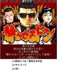 サイバード、実業之日本社、TRCと提携しソーシャルゲームを提供-第1弾は『静かなるドン』