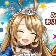 カヤック、『姫騎士と最後の百竜戦争』がサービス開始から14日で40万DLを達成! 記念キャンペーンを実施
