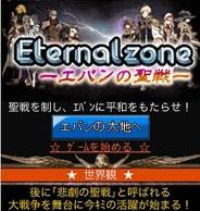 エイチーム、スマホ版「Mobage」で『エターナルゾーン-エバンの聖戦-』の提供開始