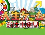 タカラトミーエンタメディア、「Mobage」で『人生ゲーム お仕事発見!』の提供開始