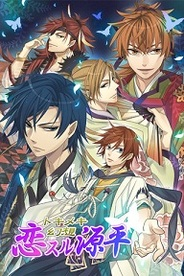 ジグノシステム、iPhoneアプリ『トキメキ幻想★恋スル源平』の提供開始