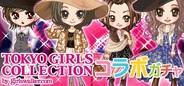 グリー、東京ガールズコレクションとの連動プロジェクトを実施-ソーシャルゲームの提供も