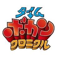 ダーツライブゲームス、ドコモユーザー限定でMobage「タイムボカンクロニクル」のサービス開始