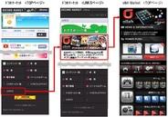 NTTドコモ、韓国KTとAndroidアプリの相互提供開始