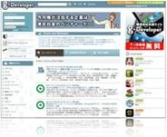 カイト、スマホアプリ開発者支援サイト「g-Developer」の登録社が200社に到達