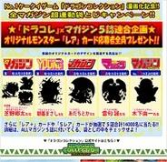 人気ソーシャルゲーム『ドラゴンコレクション』の漫画が「週刊少年マガジン」で連載開始