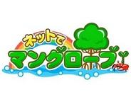 フジテレビ、「mixi」でエコ連動型のソーシャルゲーム『ネットでマングローブ』の提供開始