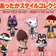 任天堂、『どうぶつの森 ポケットキャンプ』で「冬のあったかスタイルコレクション」を販売開始