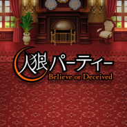 NHN ハンゲーム、『人狼パーティーBelieve or Deceived』のサービスを3月27日をもって終了