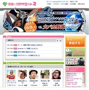 カメレオン、第2回「青春!バカサミット」を10月8日に開催-先進バカ企業が再び集結!
