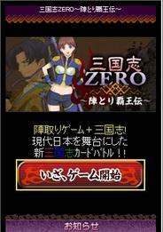 プロジェクトゼロ、「Mobage」で『三国志ZERO~陣とり覇王伝~』の提供開始