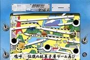 バンダイナムコ、駄菓子屋ゲームの王様「新幹線ゲーム」をiPhoneアプリ化