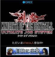 スクウェア・エニックス、GREE「ナイツ オブ クリスタル」のスマートフォン版をリリース
