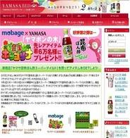 ヤマサ醤油、Mobage「農園ホッコリーナ」とタイアップしたチャリティキャンペーン開催