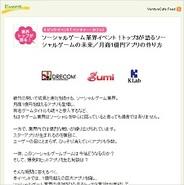 F-Quest、10月6日に「ソーシャルゲーム業界イベント」開催・・・ドリコム、gumi、KLabが参加