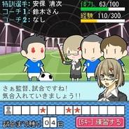 アンビション、「mixi」でサッカーチーム育成ゲーム『ドリサカ』の提供開始