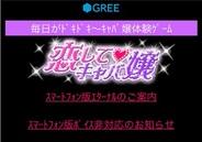 KLab、スマホ版「GREE」で人気ソーシャルゲーム『恋してキャバ嬢』の提供開始