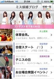 ジェネシックス、慶応大学広告学研究会を「ミス慶應公式アプリ」を共同開発
