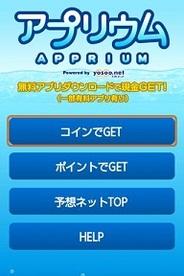 リアラス、Androidアプリ「アプリウム」の提供開始・・・紹介アプリをダウンロードしてポイントゲット