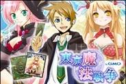 ティンマシンゲームス、「Mobage」で『東京魔法戦争 by GMO』の提供開始