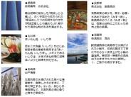 コロプラ、「コロニーな生活」での提携店舗を追加・・・47都道府県での提携を達成!