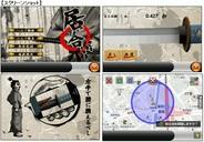 アイフリーク、位置情報ゲームプラットフォーム「ココゲー」で「居合い」の提供開始