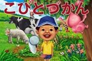 キューマックスのソーシャルゲーム『こびとづかん』が会員数100万人突破