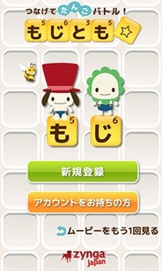 ジンガジャパン、Androidアプリ「もじとも☆」の提供開始