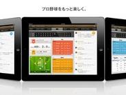 ジェネシックス、プロ野球観戦支援アプリ「ワンダホースタジアム」の提供開始