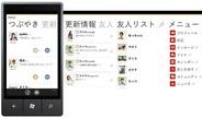 ミクシィ、Windows Phone向け『mixi』の提供開始