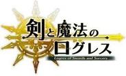 マーベラスAQL、「mixi」で本格ブラウザMMORPG「剣と魔法のログレス」の提供開始