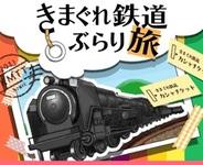 アイテック阪急阪神、Mobage『きまぐれ鉄道ぶらり旅』で新たに4社・局の鉄道を追加