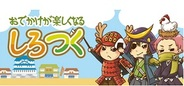 ケイブ、『しろつく』で愛知県清須市とのタイアップイベント「清洲城へ行こう!」を開催