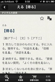 ジェネシックス、電子辞書プラットフォームアプリ「kotobank for iPhone」で「デジタル大辞泉」の販売開始