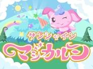 Rekoo Japan、「mixi」で「サンシャインマジカルン」の提供開始