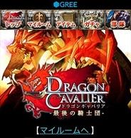 スーパーアプリ、スマホ版「GREE」で「ドラゴンキャバリア-最後の騎士団-」の提供開始